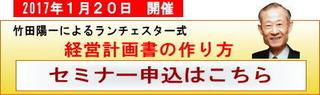 竹田陽一によるランチェスー式・経営計画書の作り方セミナー