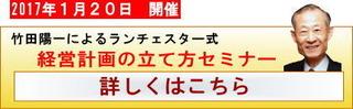 竹田陽一によるランチェスー式・経営計画の立て方セミナー