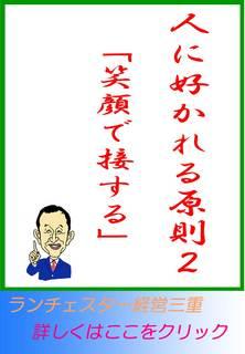 人に好かれる原則2.jpg