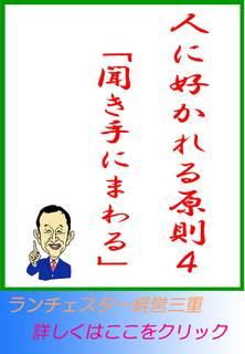人に好かれる原則4.jpg