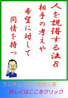 人に好かれる原則8.jpg