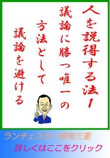 人を説得する法1.jpg