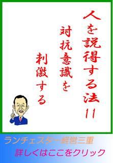 人を説得する法11.jpg