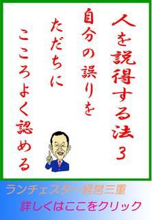 人を説得する法12.jpg