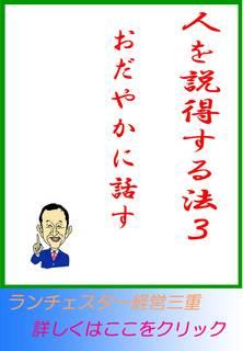 人を説得する法3.jpg
