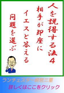 人を説得する法4.jpg