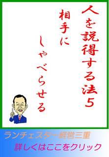 人を説得する法5.jpg
