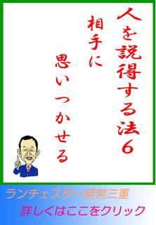 人を説得する法6.jpg