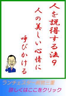 人を説得する法9.jpg