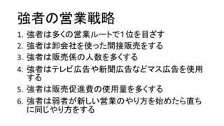強者の営業戦略.JPG