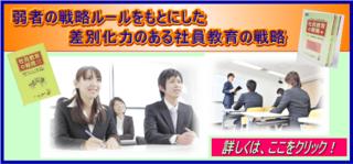 社員教育の戦略.png