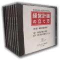経営計画CD