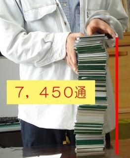 複写ハガキ7450.jpg