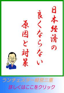 日本経済の良くならない原因と対策