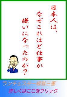 日本人は、なぜこれほど仕事が嫌いになったのか?