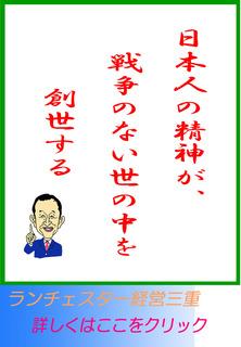 日本人の精神が、戦争のない世の中を創世する
