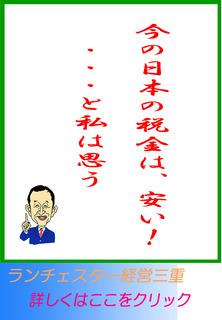 今の日本の税金は、安い!・・・と私は思う