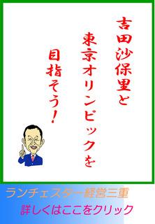 吉田沙保里と東京オリンピックを目指そう!