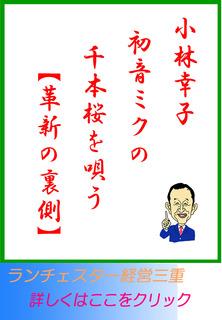 小林幸子 初音ミクの千本桜を唄う【革新の裏側】
