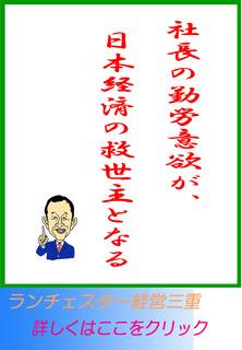 社長の勤労意欲が、日本経済の救世主となる