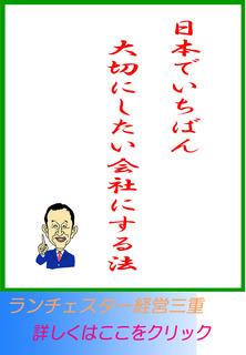 日本でいちばん大切にしたい会社にする法