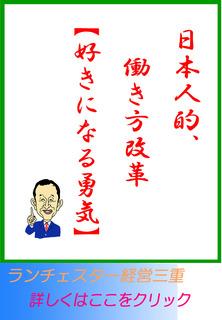 日本人的、働き方改革【好きになる勇気】