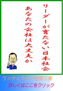 リーダーが育たない日本社会、あなたの会社は大丈夫か!?