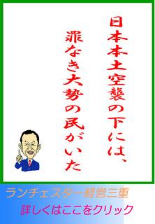 日本本土空襲の下には、罪なき大勢の民がいた