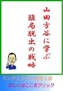 山田方谷に学ぶ難局脱出の戦略