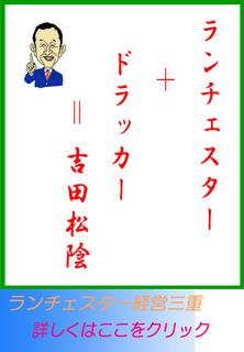 ランチェスター+ドラッカー=吉田松陰