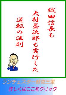 織田信長も大村益次郎も実行した逆転の法則