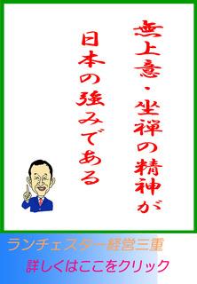 無上意・坐禅の精神が日本の強みである