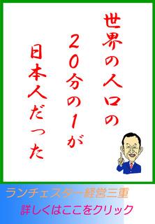世界の人口の20分の1が日本人だった