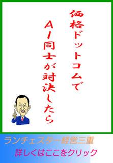 kakaku.comでAI同士が対決したら