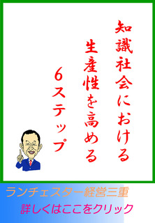 知識社会における生産性を高める6ステップ