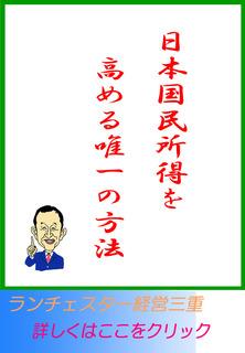 日本国民所得を高める唯一の方法