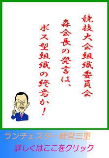 競技大会組織委員会森会長の発言は、ボス型組織の終焉か!?